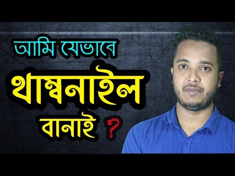 How I Make My YouTube Video Thumbnail || Bangla Tutorial || Android School Bangla