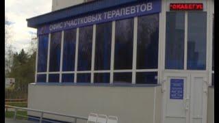 Поликлиника в двух шагах от дома: в Сургуте открылся новый офис терапевтов