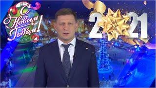 Новогоднее поздравление народного губернатора Сергея Фургала с наступающим 2021 годом.
