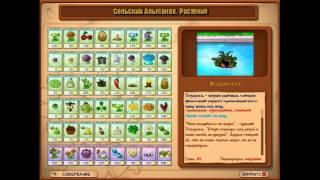 Все растения из Plants vs Zombies (Альманах)(, 2017-07-26T12:13:26.000Z)