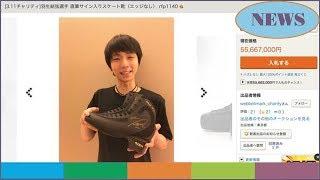 羽生結弦のスケート靴オークションで50,000,000円を超える!【Kazuo】