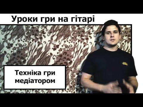 Медіатор. Техніка гри медіатором. Уроки гри на гітарі з нуля українською