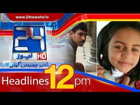 News Headlines | 12:00 PM | 25 January 2018 | 24 News HD