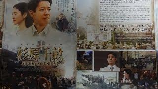 杉原千畝 スギハラチウネ 劇場限定グッズ 2015 12 5 唐沢寿明 小雪