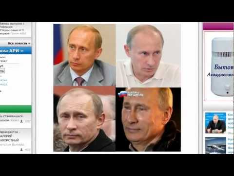 Клоны Путина - найди 10 отличий