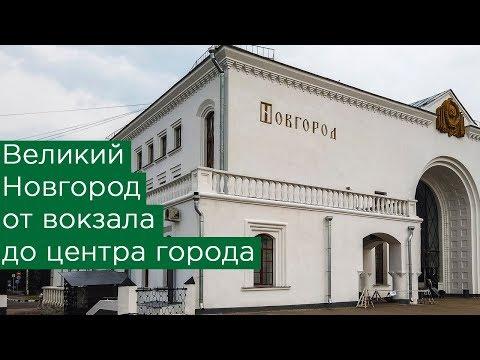 Великий Новгород от вокзала до центра города: транспорт, Кремль, Волхов, Витославицы