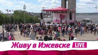 Живу в Ижевске 13.06.2018
