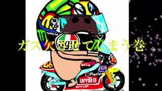 Aprilia RS50 PGEガス欠!!And 押しがけww