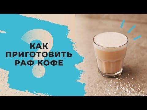 Как приготовить раф кофе ? Рецепт раф кофе.