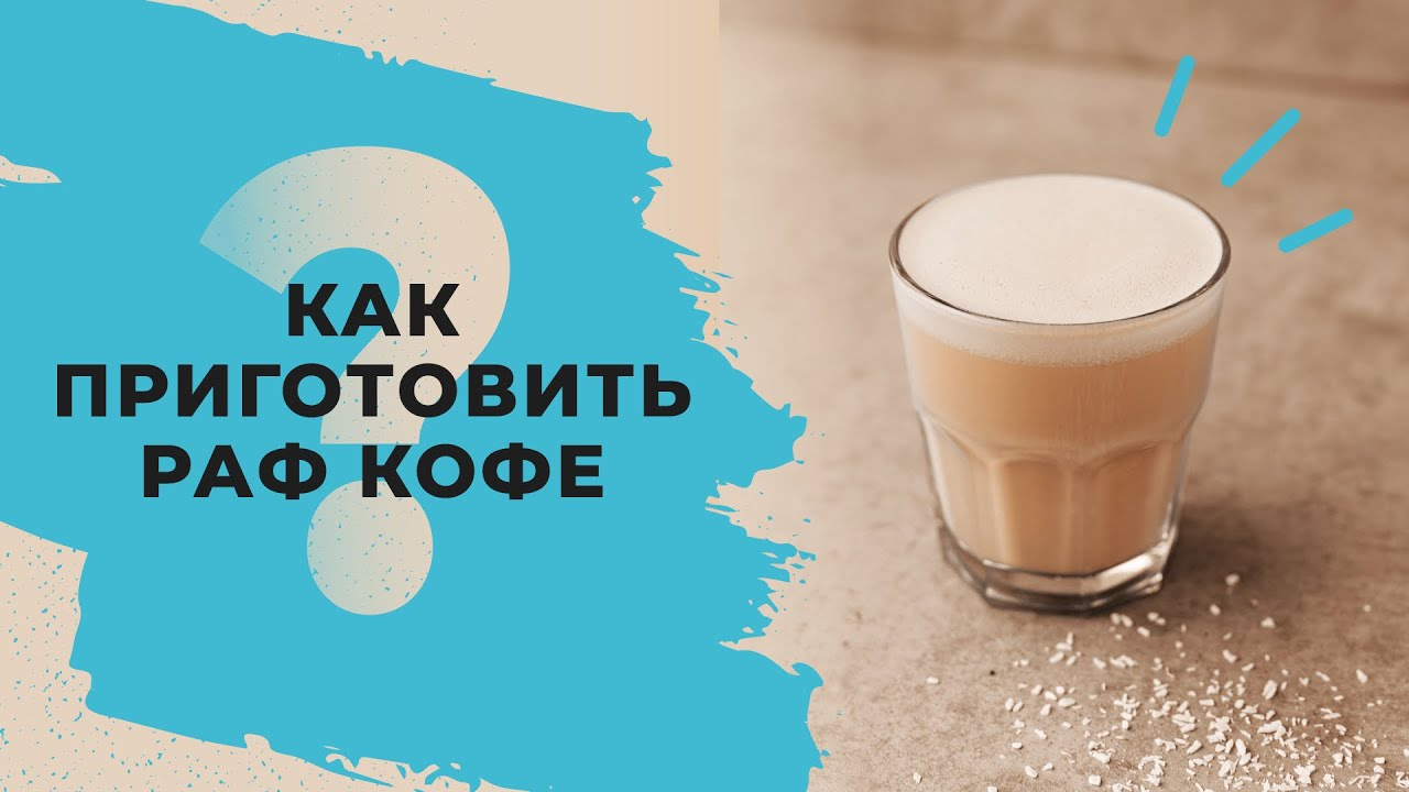 Раф кофе рецепт приготовления — pic 5