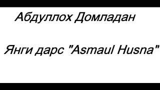 Абдуллох домла | Аллохнинг гузал исмлари (2- дарс)