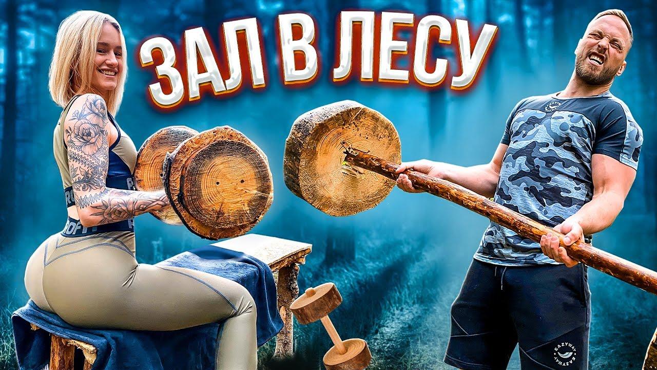 СТРОИМ ЗАЛ В ЛЕСУ ЧЕЛЛЕНДЖ / ЛУЧШАЯ В МИРЕ КАЧАЛКА