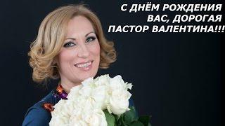 С ДНЁМ РОЖДЕНИЯ  ВАС, ДОРОГАЯ  ПАСТОР ВАЛЕНТИНА!!!