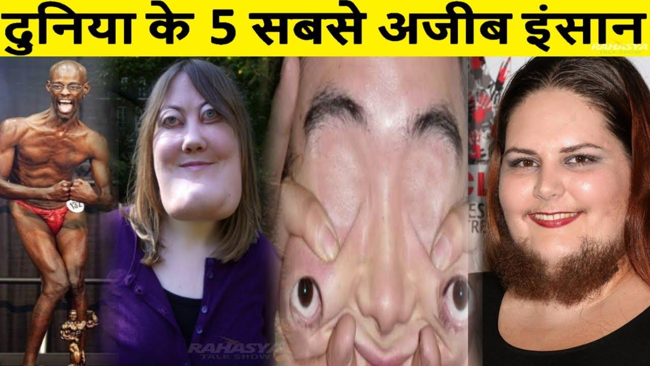 दुनिया के 5 सबसे अजीब इंसान \  Amazing facts in hindi \ Rahasya