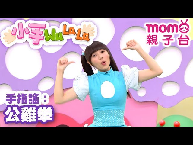 momo親子台 |【公雞拳】小手WuLaLa S2 EP08【官方HD完整版】第二季 第8集~甜甜姐姐帶著大家一起玩手指搖