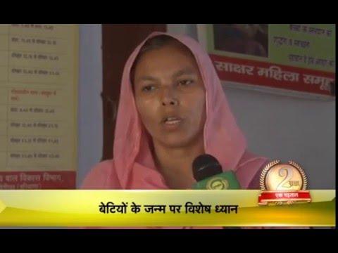 2 साल एक पड़ताल - चौपाल चर्चा | Chaupal Charcha