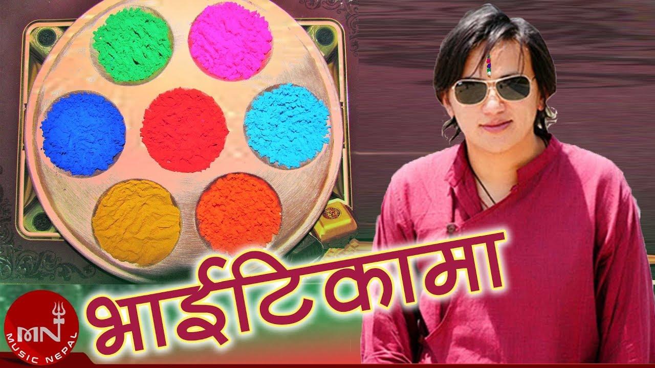 Bhai Tika Ma | Raju Lama | Tihar Song | Bhai Tika Song