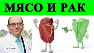 Животный Жир, Белок и Рак - Доктор Майкл Грегер