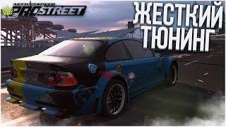ГЛОБАЛЬНЫЙ ТЮНИНГ BMW M3 И МЕНЯ БОМБАНУЛО! (ПРОХОЖДЕНИЕ NFS: PRO STREET #8)