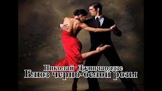 """""""БЛЮЗ ЧЕРНО- БЕЛОЙ РОЗЫ"""" - Николай Джинчарадзе- Автор и исполнитель"""
