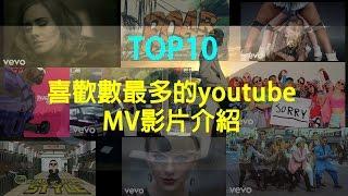 十大最受歡迎MV|10你聽過歌卻不知道的冷知識