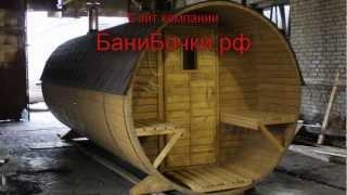 Круглые бани бочки готовые к эксплуатации(, 2012-10-30T19:38:14.000Z)