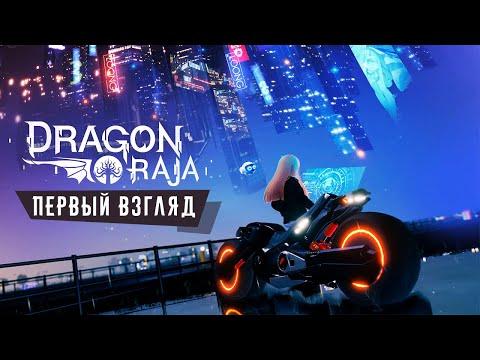 Dragon Raja - Первый взгляд на новую ММО РПГ для мобилок (ios) #1