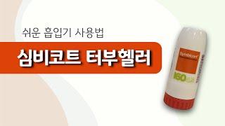 [숨케어] 천식 흡입기 사용법(5탄) : 심비코트 터부…