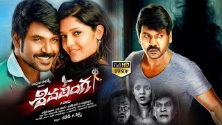 Shivalinga Telugu Full Movie - Raghava Lawrence, Ritika Singh, Shakthi - 2017 Latest Telugu Movies