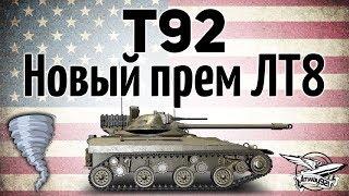 T92 - Второй премиумный ЛТ 8 уровня в игре - Гайд
