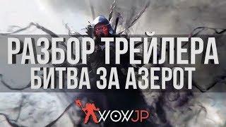 Battle for Azeroth: разбор трейлера нового дополнения WoW