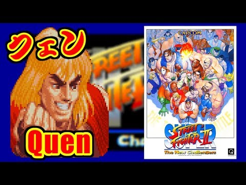 ケン(Ken) - SUPER STREET FIGHTER II for SS/PS