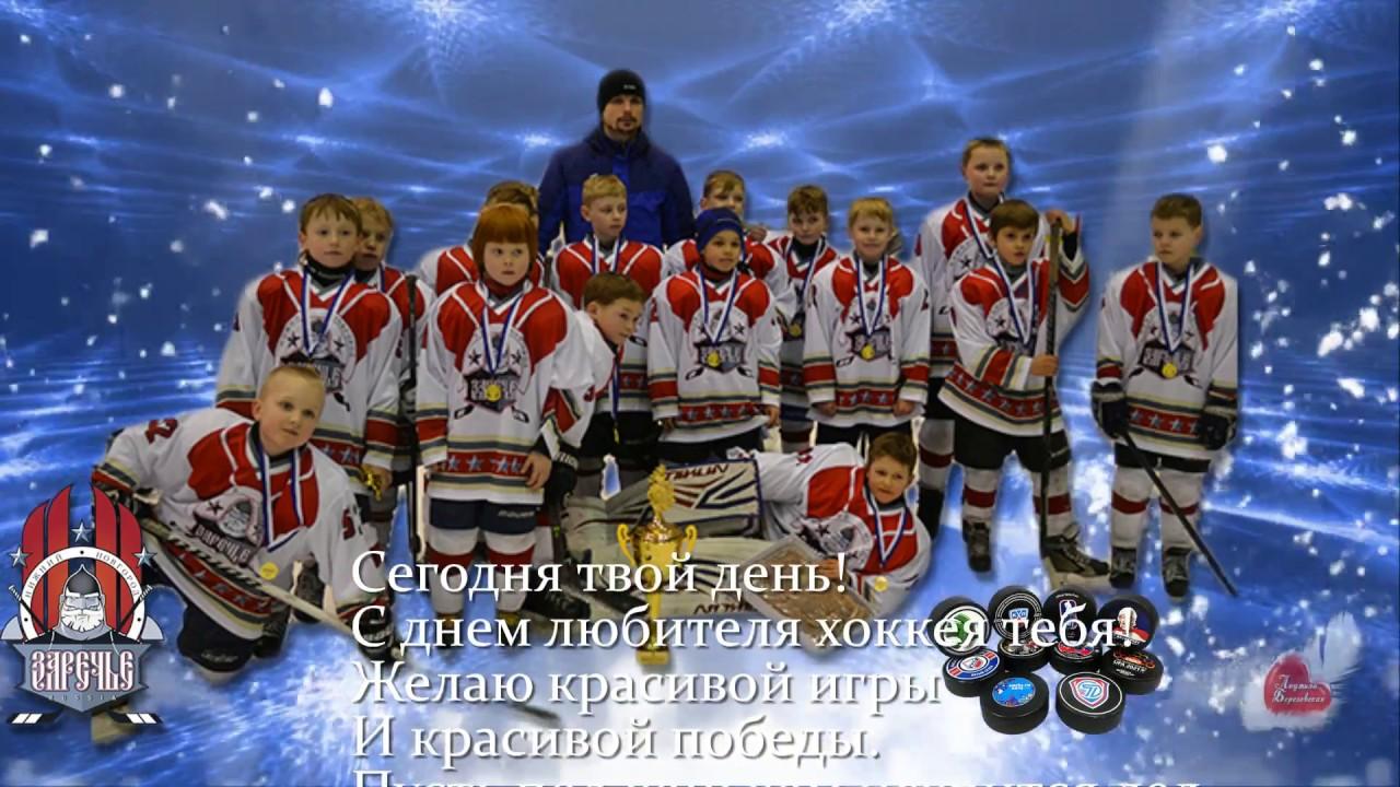 поздравление с днем тренера по хоккею фото кровли частного дома