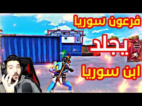 ابن سوريا يقتل في الحاويات على يد فرعون سوريا 🔥 ببجي موبايل