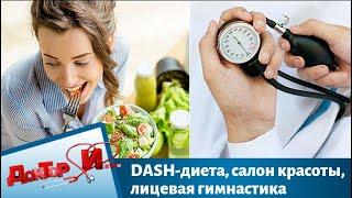 DASH-диета, салон красоты, лицевая гимнастика | Доктор И