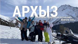 АРХЫЗ 2021 Склоны Снегоходы Лошади Баня Бассейн