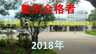 東京都立武蔵高等学校附属中学校 2018年春 塾別合格者