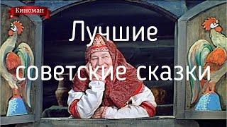 Лучшие советские сказки для детей