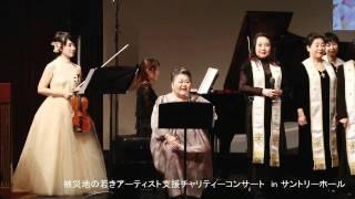 レナジャポン『きっと、さくら咲く。』 被災地支援コンサート② ~J&O...