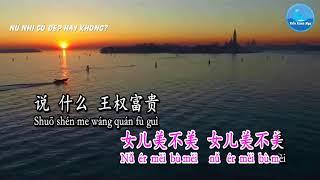 Nữ Nhi Tình 【女儿情】 – Ngô Tịnh 【吴静】 (Karaoke)