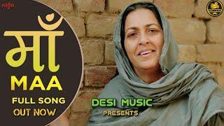 MAA : Menu Maaf Kri Maa Meriye - (Official Song)  Latest Punjabi Songs 2020-21