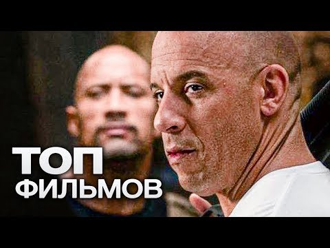 ТОП-10 ЛУЧШИХ БОЕВИКОВ (2018)