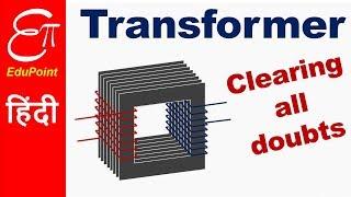 Transformer | video in HINDI | EduPoint