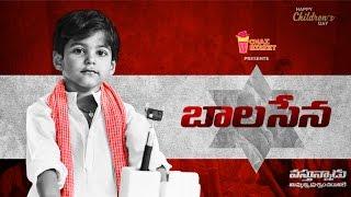 Bala Sena | A Children