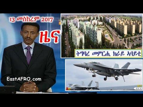 Eritrean News ( September 13, 2017) |  Eritrea ERi-TV