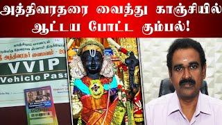 அத்திவரதரை வைத்து காஞ்சியில் ஆட்டய போட்ட கும்பல்  Athi Varadar Kanchipuram 2019