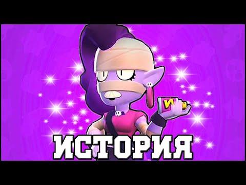 ИСТОРИЯ ЭМЗ L BRAWL STARS