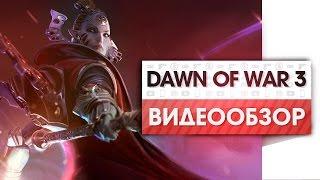 Warhammer 40,000: Dawn of War III - Честный Видео Обзор Игры!
