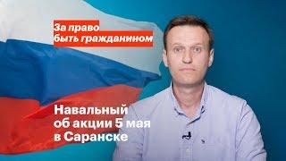 Навальный об акции 5 мая в Саранске
