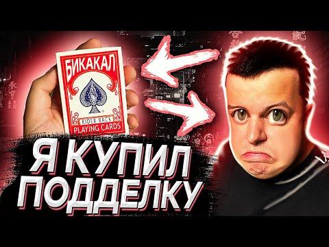 НЕОБЫЧНАЯ ПОДДЕЛКА BICYCLE / ОБЗОР КОЛОДЫ КАРТ